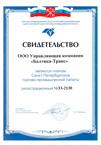 Участник-торгово-промышленной-палаты-№-32-2130.pdf