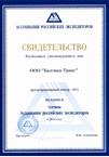 Ассоциация-российских-экспедиторов-2014-год.pdf