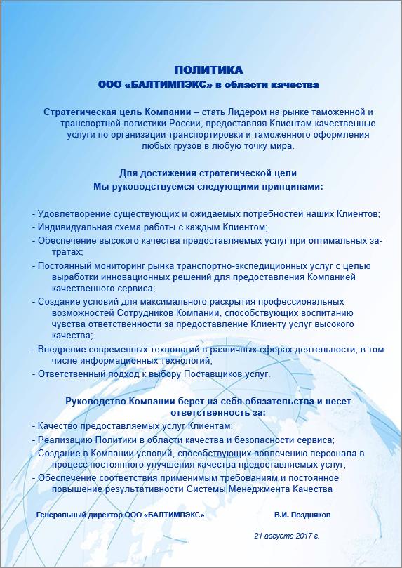 Политика-Балтимпэкс-в-области-качества.png