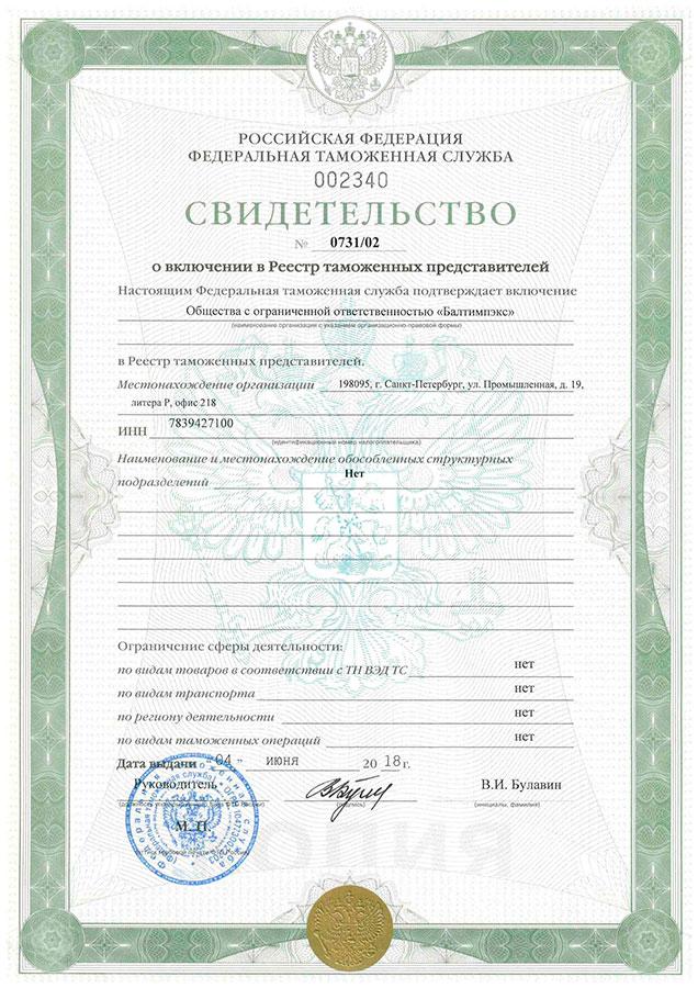 svidetelstvo-o-vkljuchenii-v-reestr-tp-baltimpjeks.pdf