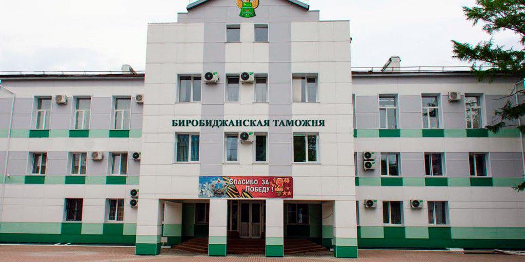 В Биробиджанской таможне новый начальник Амурзетского таможенного поста